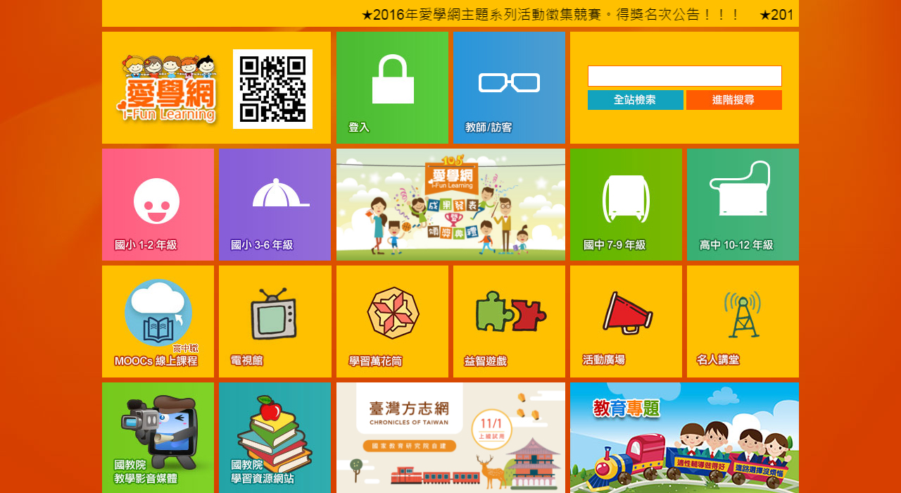 愛學網 iFun Learning